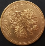 5 рублей 1890 года