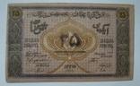 25 рублей Азербайджан 1919 г.