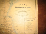 Карта кавказского края 1868
