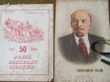 Фото 50-лет Великому жовтню 1917-1967 и фото Ленина