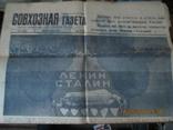 Совхозная Газета 1953г