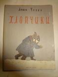 1960 Малюнки Кукриніксів Чехов українською мовою