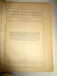 1938 Достижения Современной Медицины под редакцией А.А.Богомольца