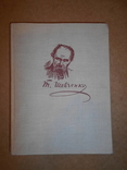 Жизнь и творчество Т.Шевченка