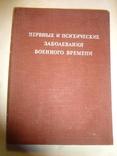 1948 Нервные и психические заболевания военного времени
