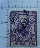 Земство Грязовецкая земская почта