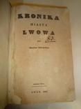 1844 История Львова 300 тираж