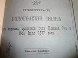 1884 Книга о сражении Полка в Русско-Турецкой Войне Черниговское Губернское издание