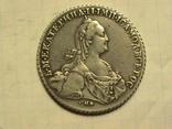 1 рубль Екатерины II 1776г