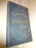 1893 Чугун Его Литье Харьков Подарочная книга