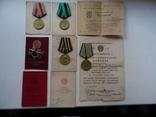 Комплект наград с документами на одного человека