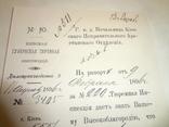 1896 Киевская Тюрьма о принятии арестанта в среду своего общества