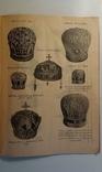 1909 р.Каталог патріарші облаченія,,мітри,панагії,хрести наперсні