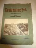 1915 Каменец- Подольский на атласной бумаге Киев-Варшава польская книга