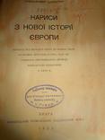 1925 Нова Історія Европи Український Фонд