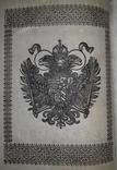 Хроніки династії Габсбургів. Прага 1673. Віха в історії європейського книгодрукування photo 5