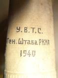 1940 Генеральный Штаб РККА с тиснением Топография