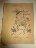 1943 Морская Душа военная книга