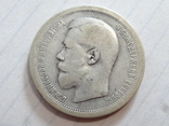 50 копеек 1895 г.