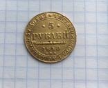 5 рублей А.Ч 1840 С.П.Б