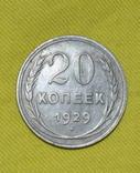 20 копеек 1929гд ...шт.3к.
