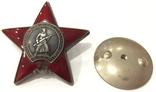 Орден Красной Звезды 3542957