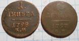 Деньга 1797 и 1798
