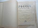 1898 Малороссия и Новороссия, живописная Россия том 5