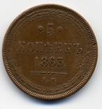 5 копеек 1863 год