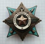За Службу Родине в ВС СССР № 6217