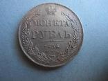 Рубль 1836