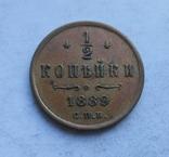 1/2 копейки 1889