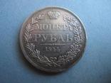 Рубль 1844 MW