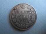 Рубль 1846 MW