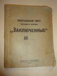 1936 Заключенные ОГПУ НКВД кинофильм
