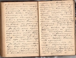 Дневник-рукопись участника русско-турецкой войны 1876-1878