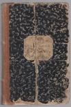 Дневник-рукопись участника русско-турецкой войны 1876-1878 photo 2