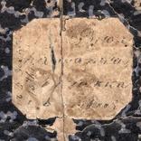 Дневник-рукопись участника русско-турецкой войны 1876-1878 photo 3