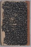 Дневник-рукопись участника русско-турецкой войны 1876-1878 photo 4