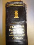 1904 Днепр Судебные Решения за 1890-93 год