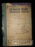 1904 Великий пост