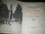1958 Визначні місця України