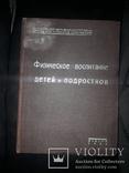 1934 Физкультура - 3250 экз.