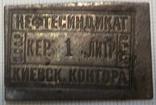 Керосин 1 литр Нефтесиндикат ВСНХ СССР 1923-25 года