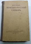 Военный Немецко-Русский словарь 1945