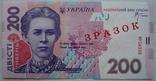 Зразок Образец 200 гривен 2007 года