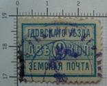 Земство Гдовская земская почта 2 копейки