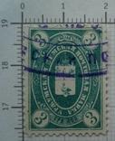 Земство Уржумская земская почта 3 копейки