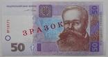 Зразок Образец 50 гривен 2004 год