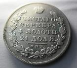 Рубль 1831